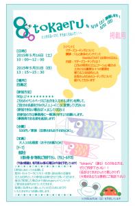 no1_tokaeru