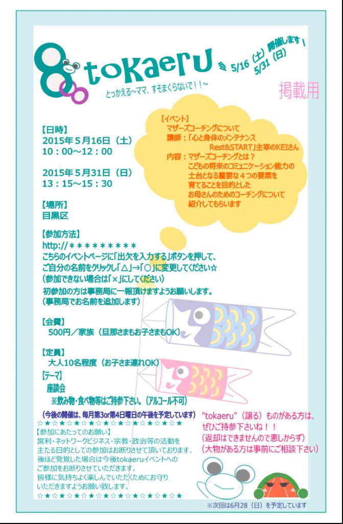 掲載_20150531_tokaeru