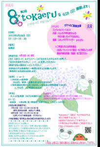 no2_tokaeru