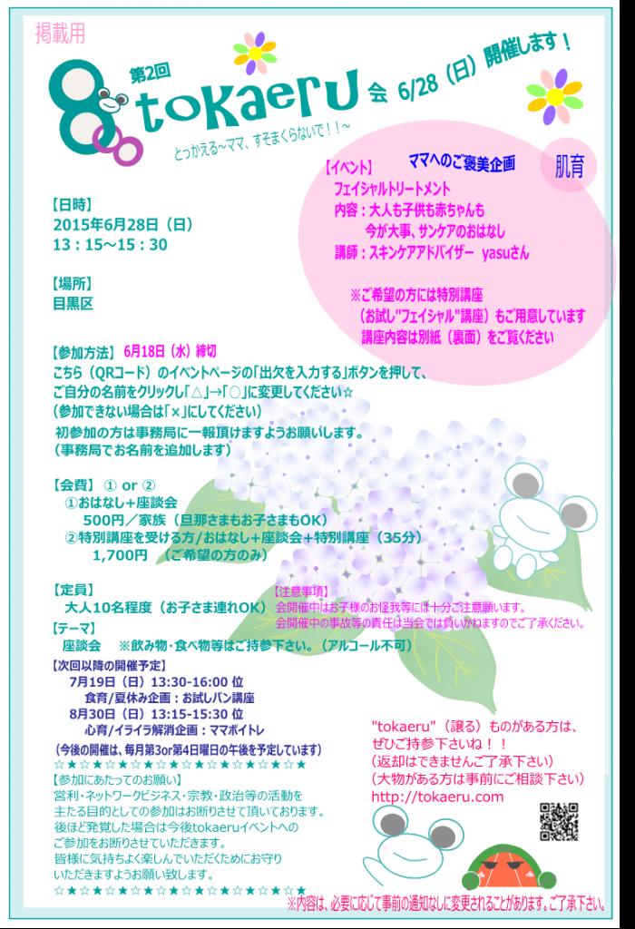 掲載_20150628_tokaeru