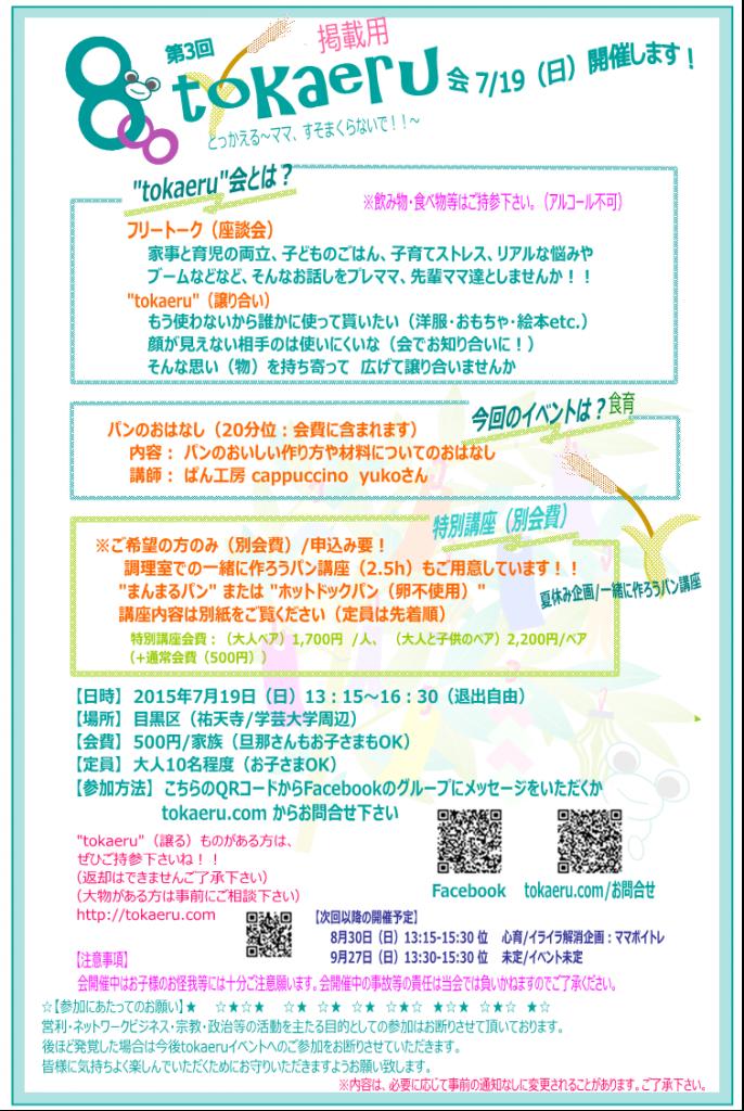 20150719-新_tokaeru