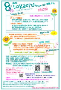 no4_tokaeru