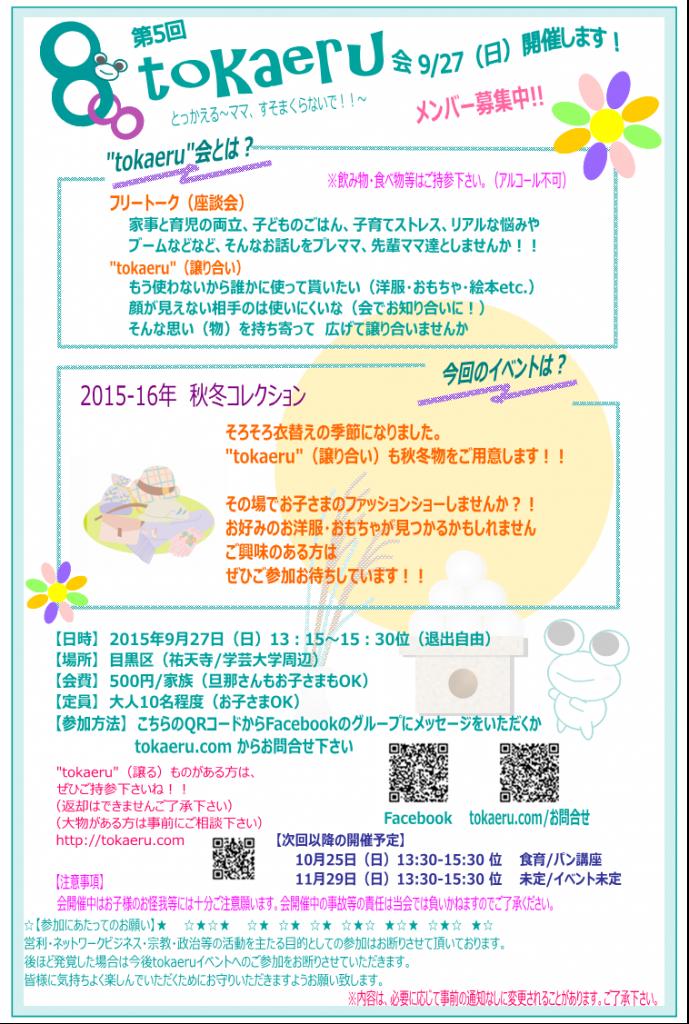 no5_tokaeru
