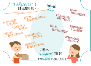 """まずは""""tokaeru""""会へお越しください"""