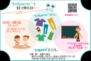 """tokaeru""会とは"