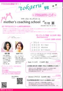 tokaeru_study_4