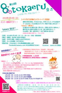 20160119(確)_開催案内