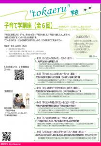 tokaeru_study_kosodate